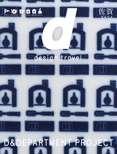 design travel 佐賀