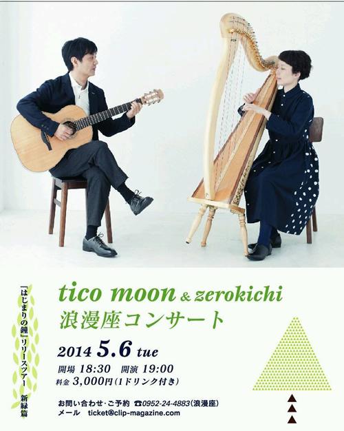TICO MOON 浪漫座コンサート