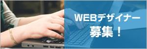 クリップ九州・WEBデザイナー募集