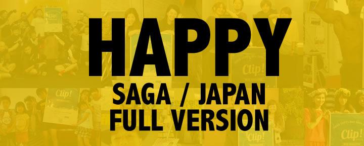 HAPPY 佐賀バージョンを公開しました!We are happy from SAGA #happysaga