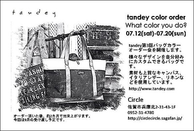 14s7月tandey