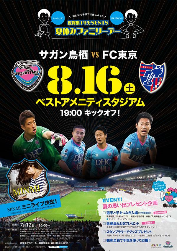 サガン鳥栖 vs FC東京