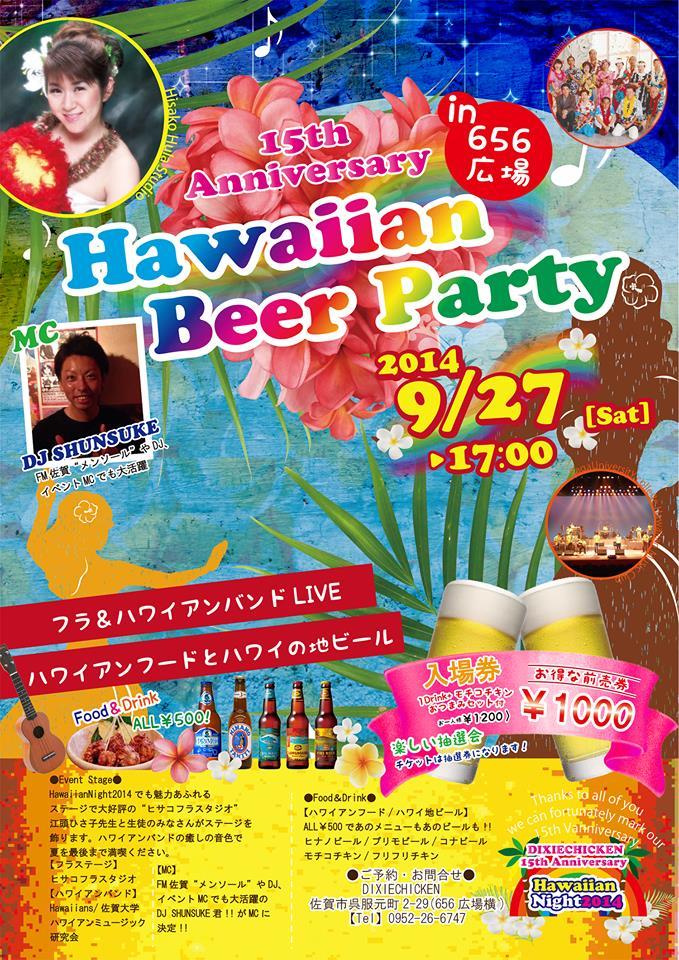 ハワイアンビアパーティー