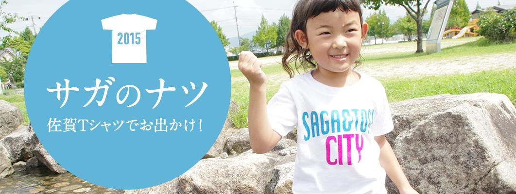 佐賀のナツ 2015 佐賀Tシャツで出かけよう!