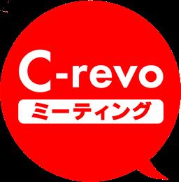 C-revoミーティング