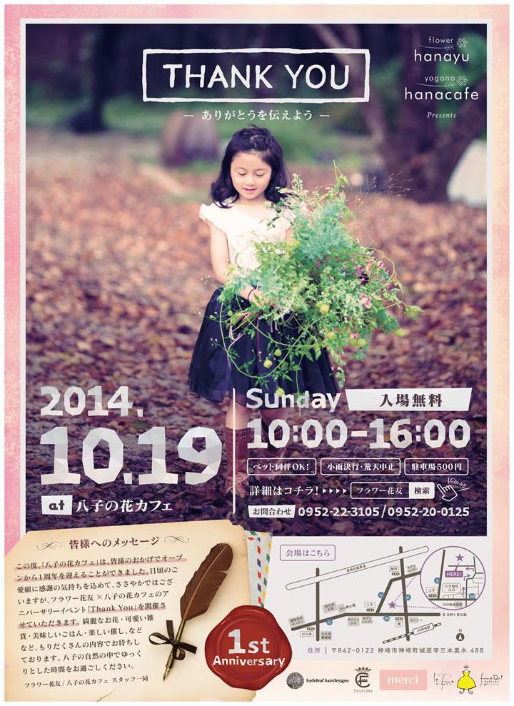 八子の花カフェ一周年×たねまきマルシェ~ありがとうを伝えよう~