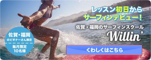 佐賀・福岡のサーフィンスクール Willin