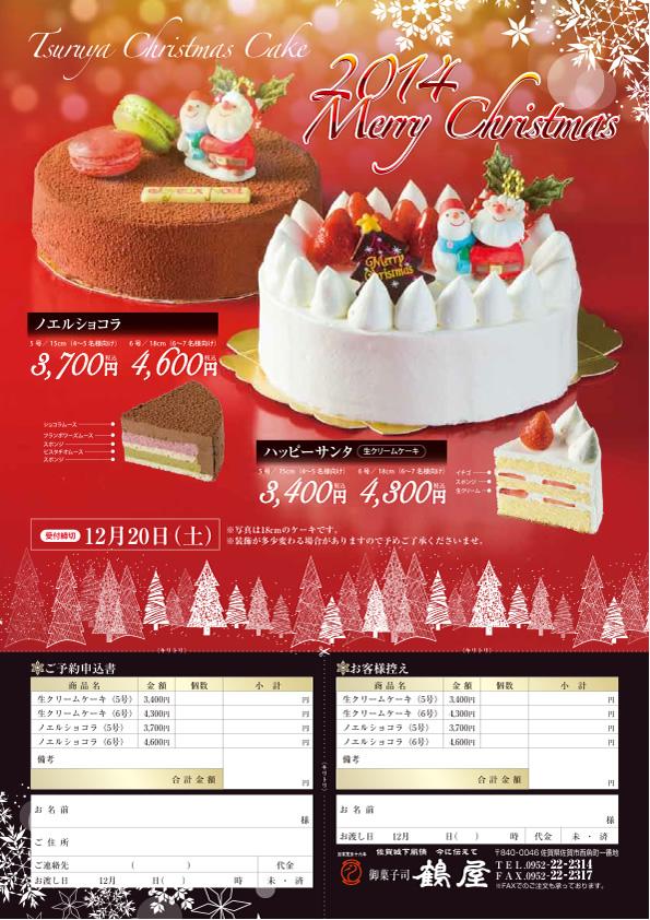 鶴屋のクリスマスケーキ
