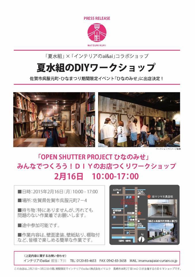 みんなでつくろう!DIYのお店つくりワークショップ、佐賀市呉服元町