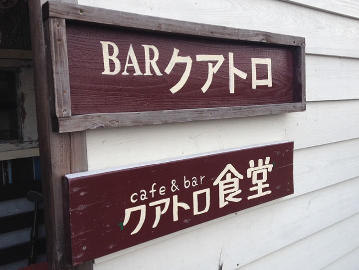 佐賀ランチ - cafe&bar クアトロ食堂