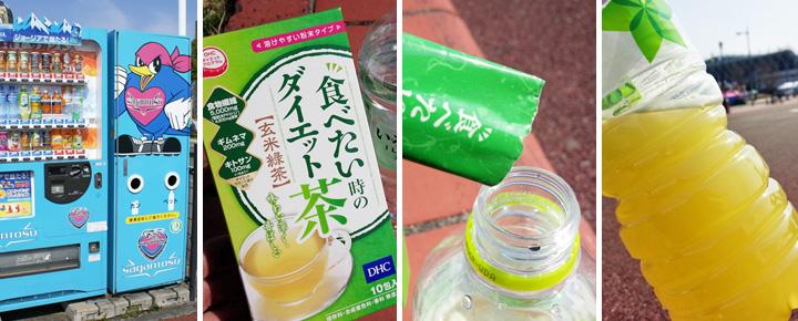 dhc_diet_tea