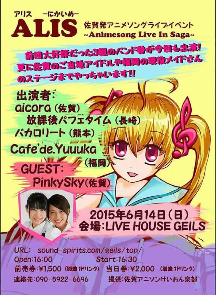 ALIS(アリス)~ANIMEsong Live In Saga~にかいめ