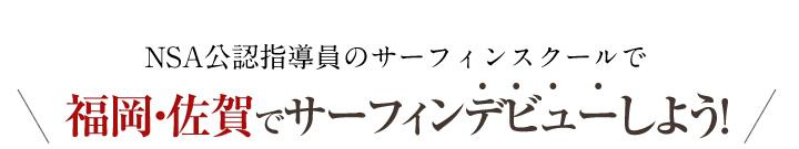 NSA公認指導員のサーフィンスクールで、福岡・佐賀でサーフィンデビューしよう!