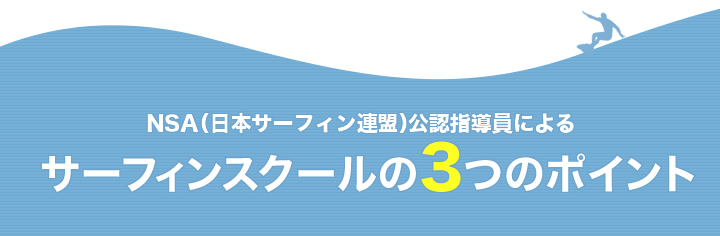 サーフィンスクールの3つのポイント