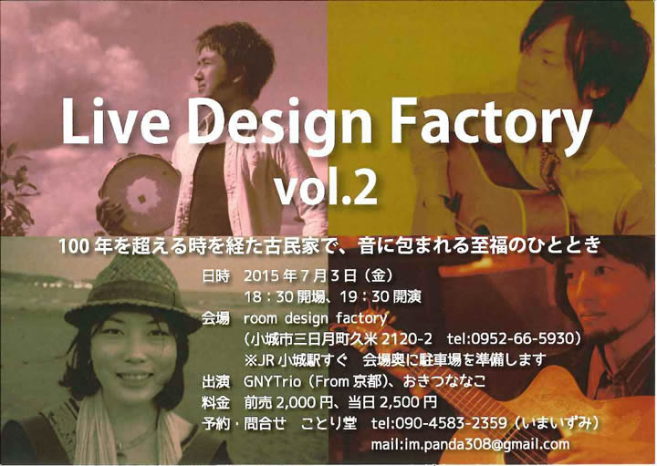 ライブデザインファクトリー