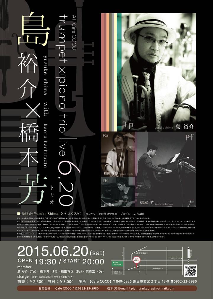 島裕介×橋本芳Piano trio LIVE