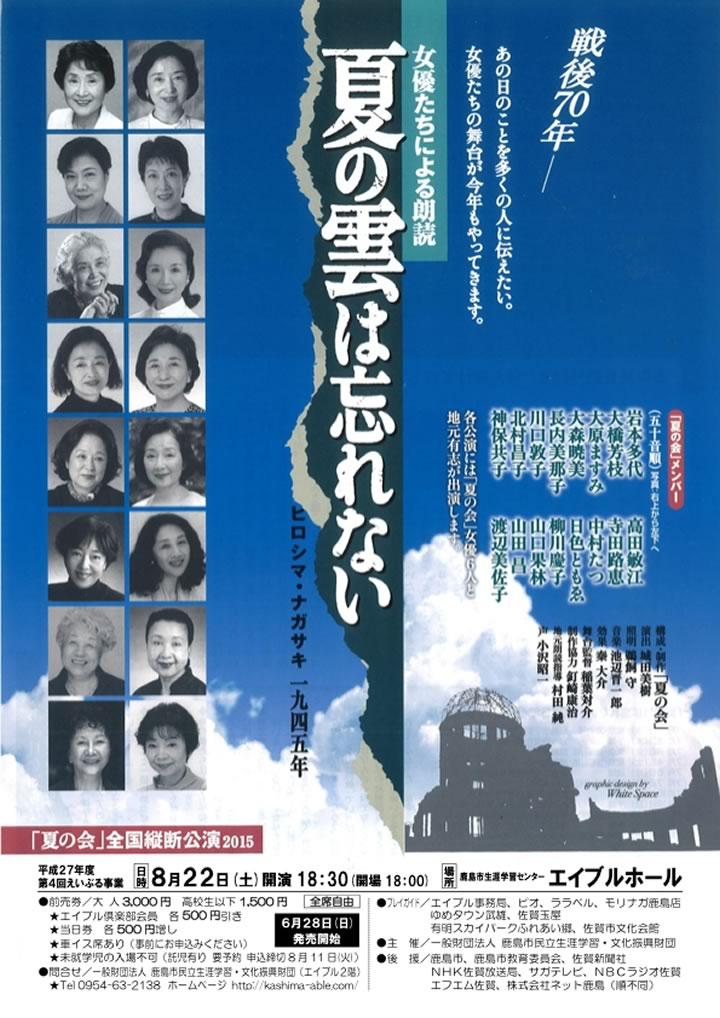 女優たちによる朗読「夏の雲は忘れない ヒロシマ・ナガサキ 一九四五年」