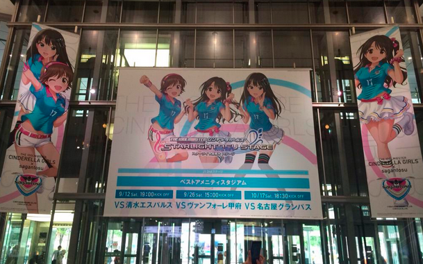 博多駅博多口に登場したサガン鳥栖のイベント広告