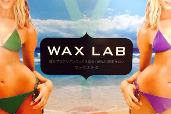 ブラジリアンワックス・WAX LAB