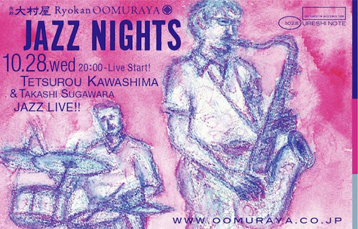 日本JAZZ界No. 1のテナーサックスプレーヤー川嶋哲郎が嬉野温泉、旅館大村屋にやってくる!