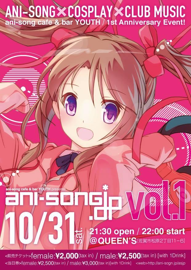 アニソンイベント「an-isong.jp」