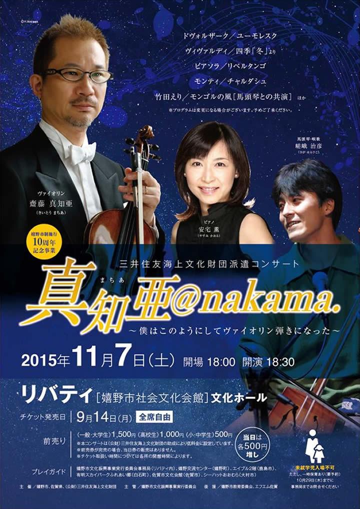 真知亜@nakama.~僕はこのようにしてヴァイオリン弾きになった~