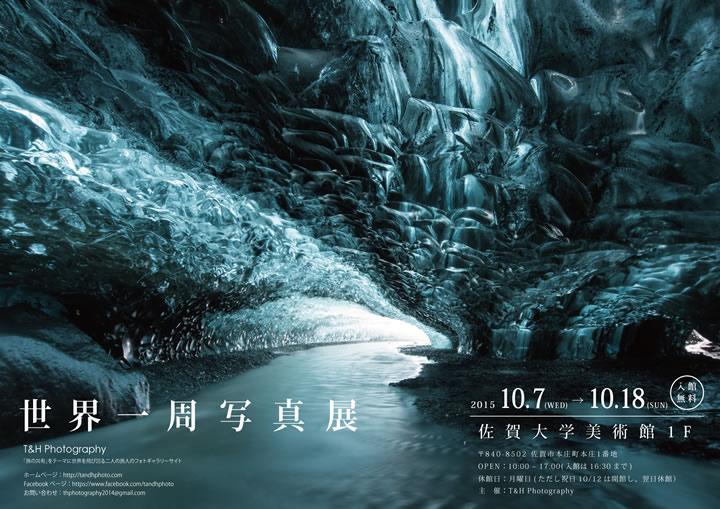 水田秀樹 - 世界一周写真展
