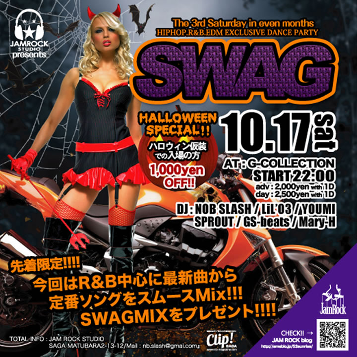 SWAG ハロウィンスペシャル