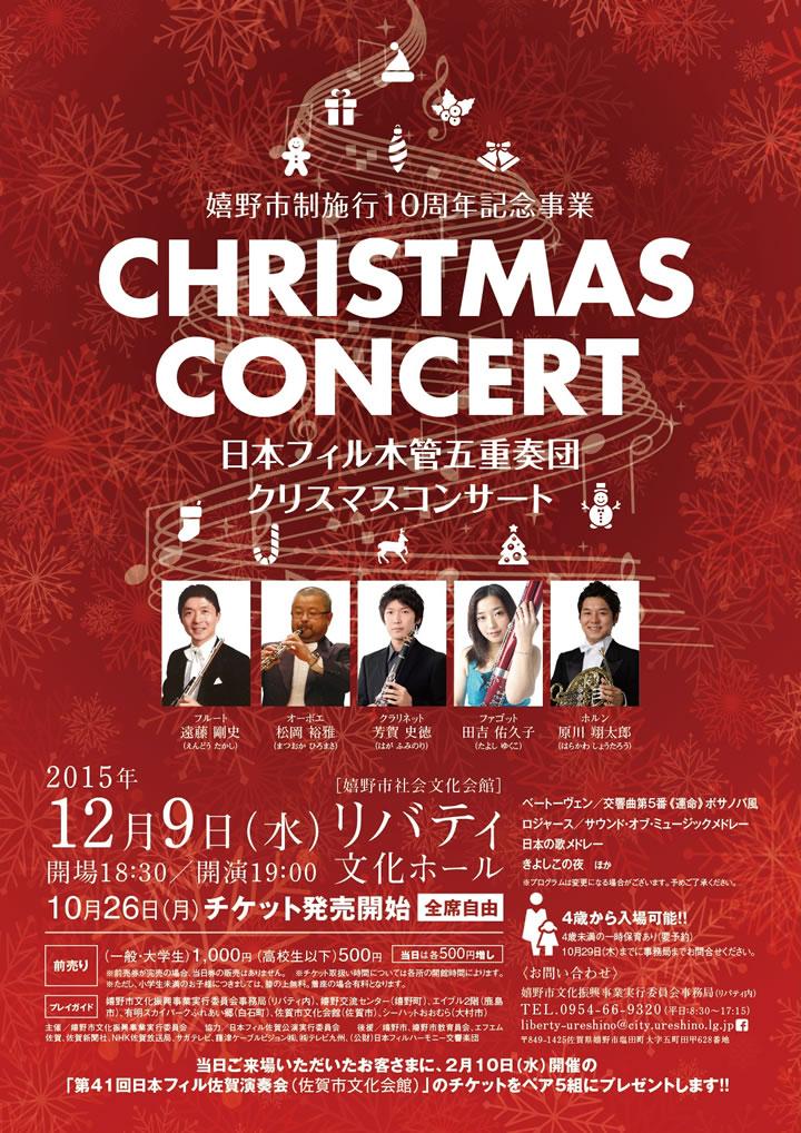 嬉野市制施行10周年記念事業「日本フィル木管五重奏団クリスマスコンサート」