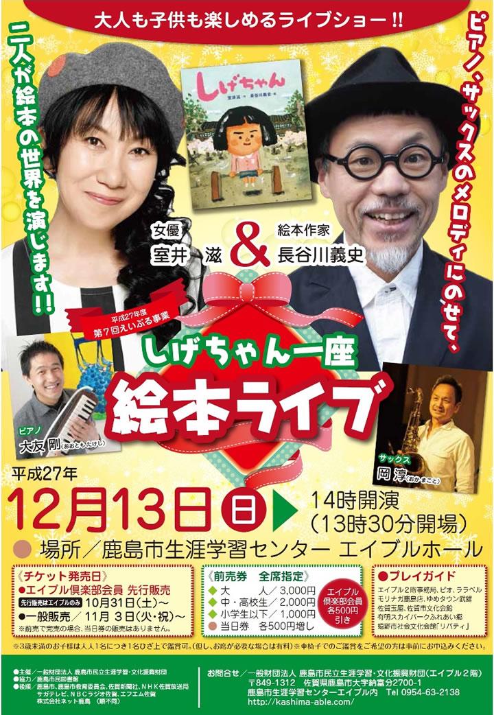 室井滋&長谷川義史 しげちゃん一座 絵本ライブ