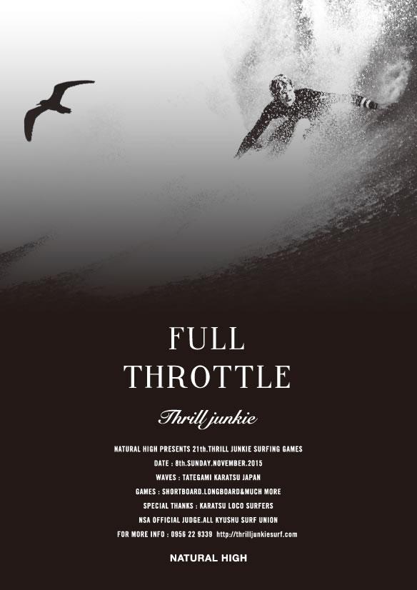 ナチュラルハイプレゼンツ 第21回スリルジャンキーサーフィンコンテスト2015
