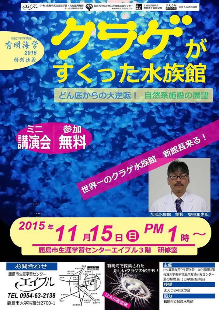 有明海学2015 特別講義「クラゲがすくった水族館 ~どん底からの大逆転!自然系施設の展望」