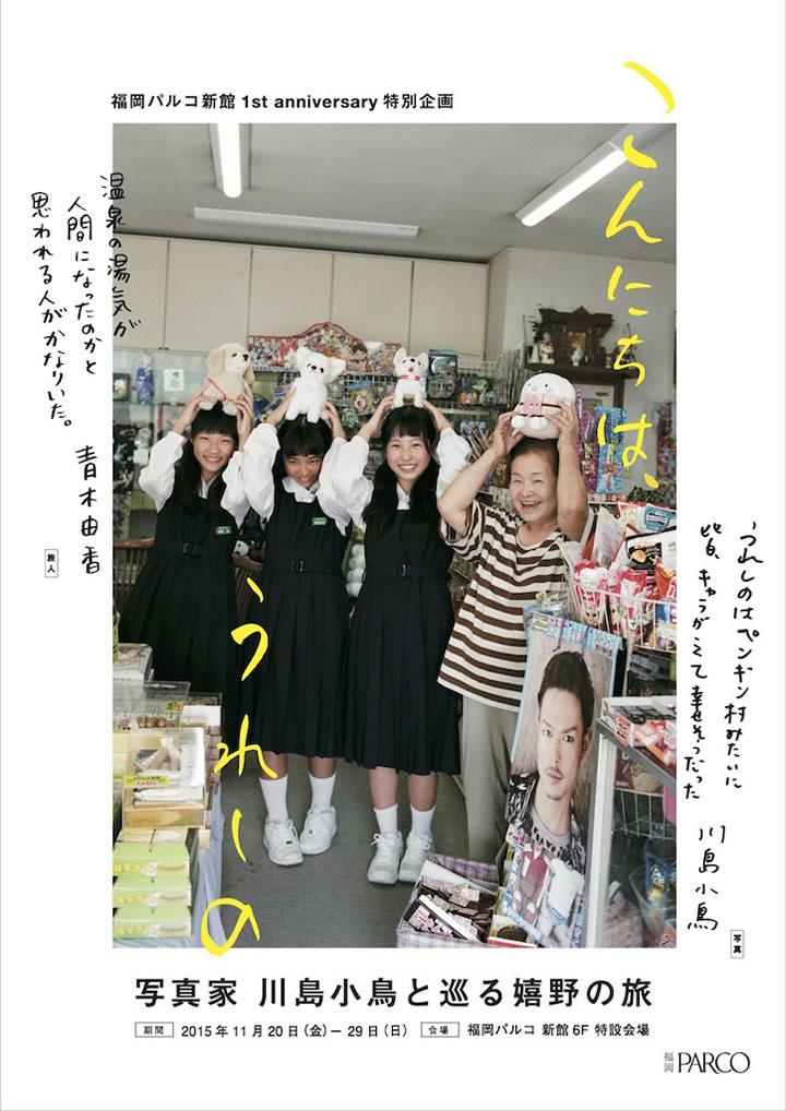 写真展「こんにちは、うれしの~写真家 川島小鳥と巡る嬉野の旅~」