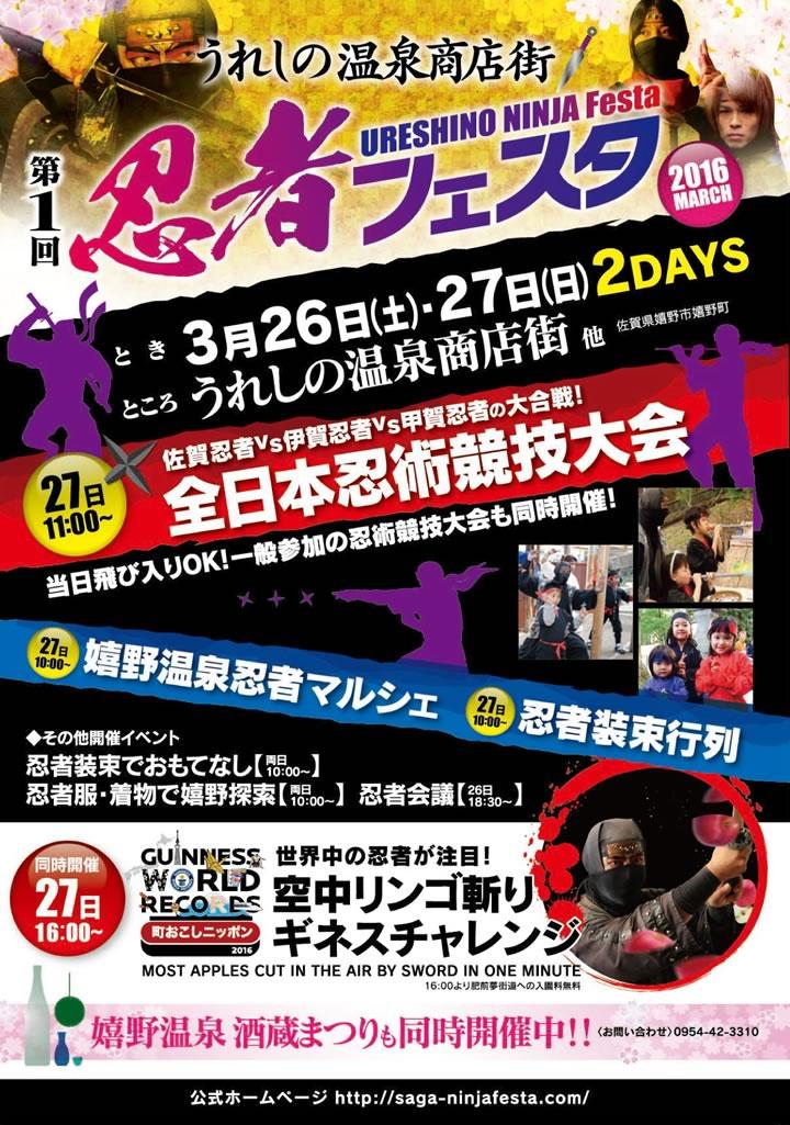 佐賀忍者フェスタ初開催!! うれしの温泉商店街が忍者装束でおもてなし