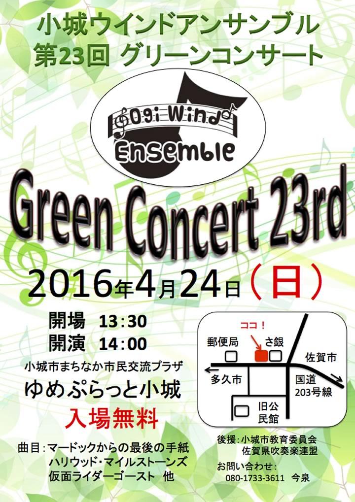 グリーンコンサート