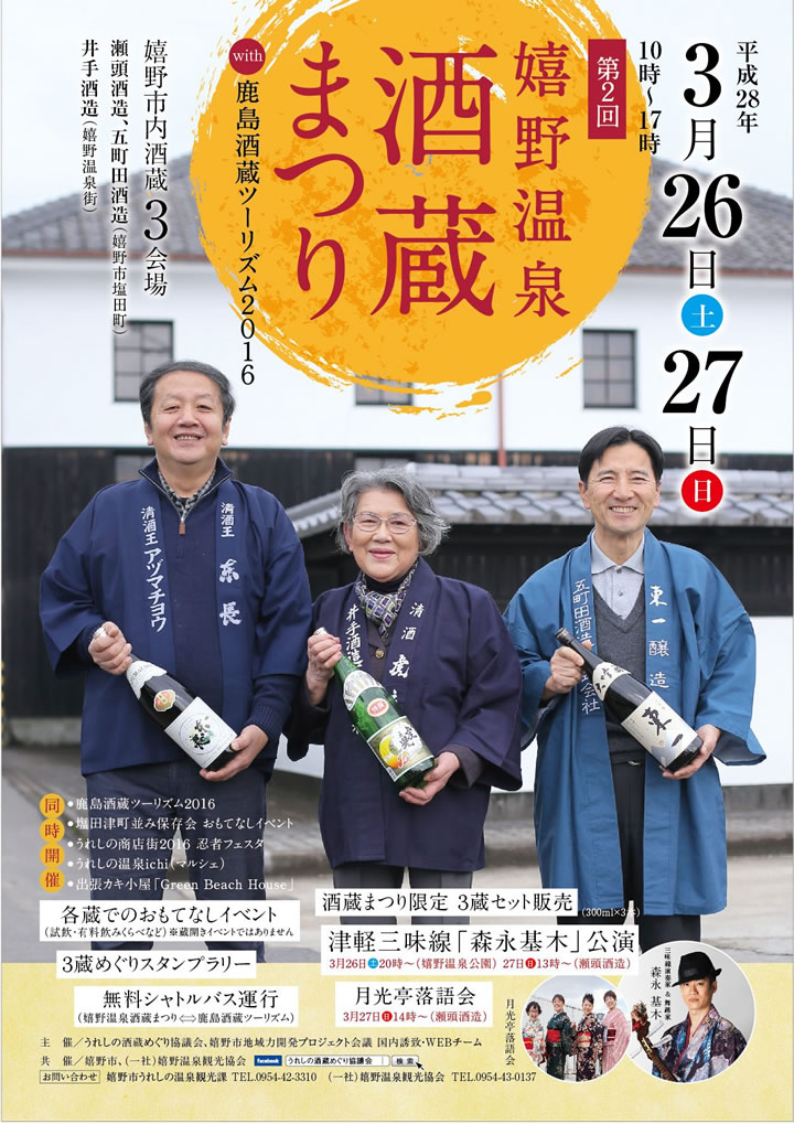 第2回嬉野温泉酒蔵まつりwith鹿島酒蔵ツーリズム2016
