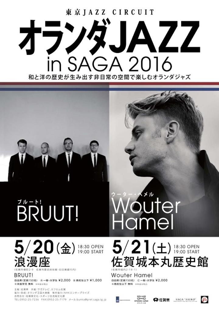 オランダジャズ in SAGA 2016