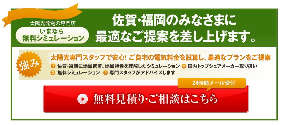 佐賀・福岡のみなさまに最適なご提案を差し上げます。太陽光専門スタッフで安心! ご自宅の電気料金を試算し、最適なプランをご提案