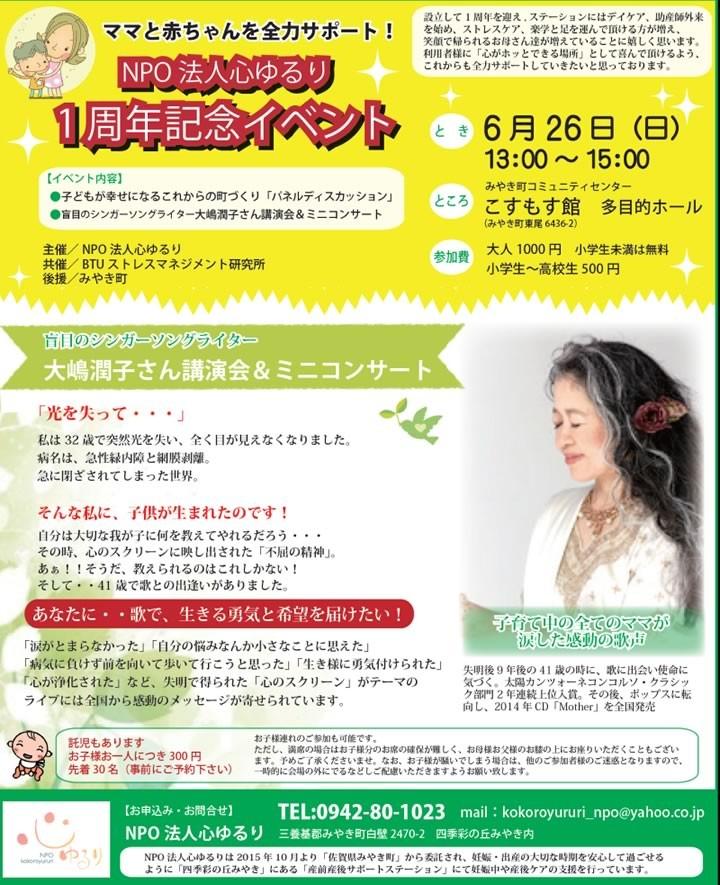 盲目でも輝ける…大嶋潤子さん講演会&ミニコンサート