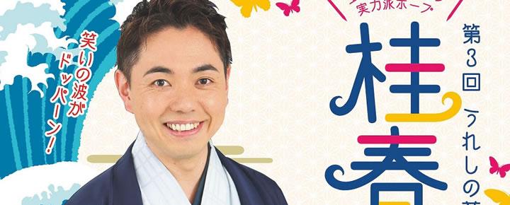第3回うれしの落語「桂春蝶独演会~再幸のワシヅカミstyle~」