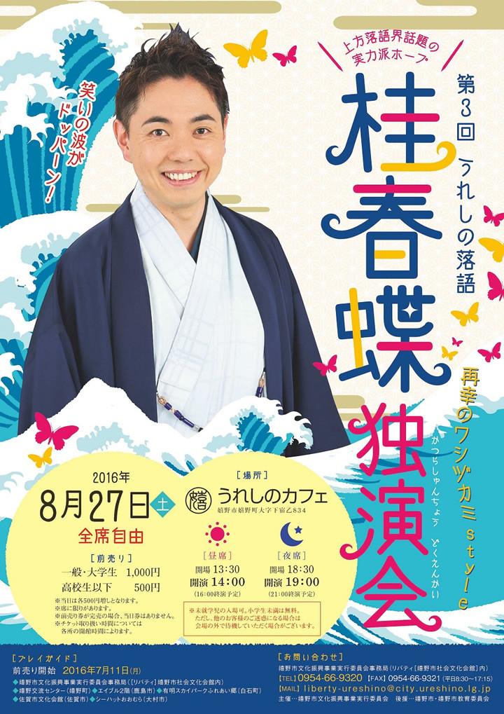 8月27日 第3回うれしの落語「桂春蝶独演会~再幸のワシヅカミstyle~」