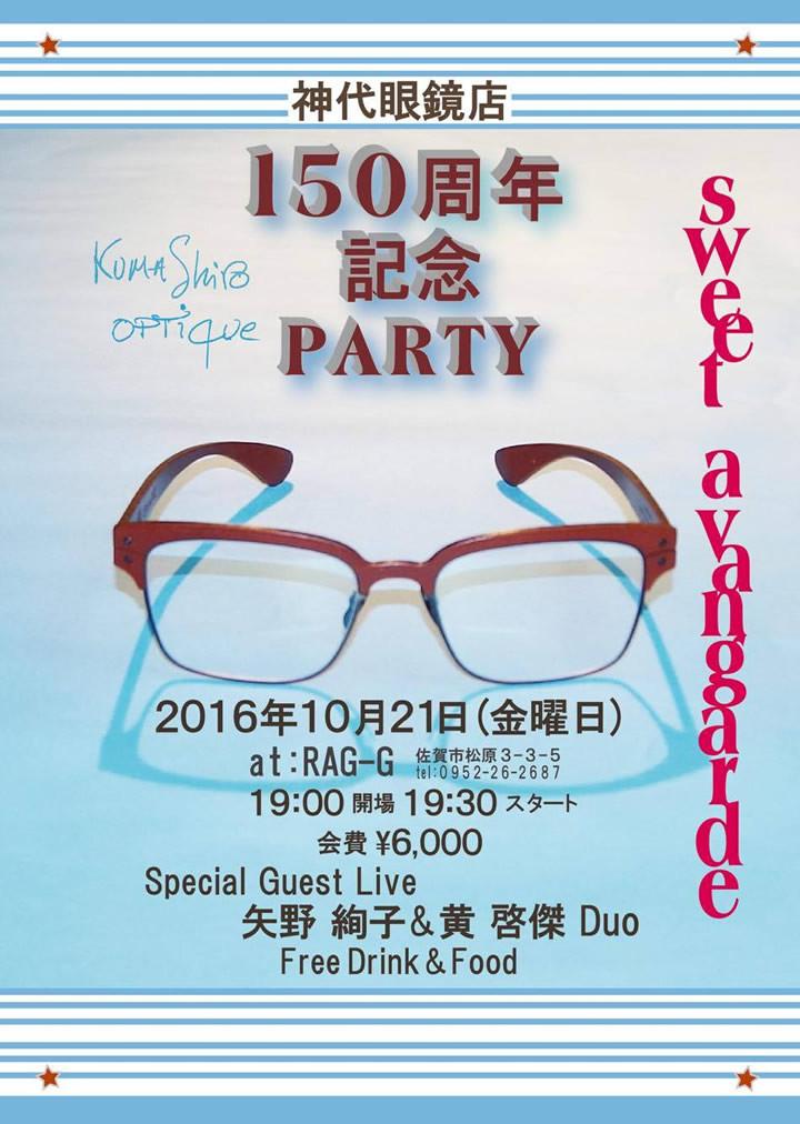 神代眼鏡150周年記念パーティー