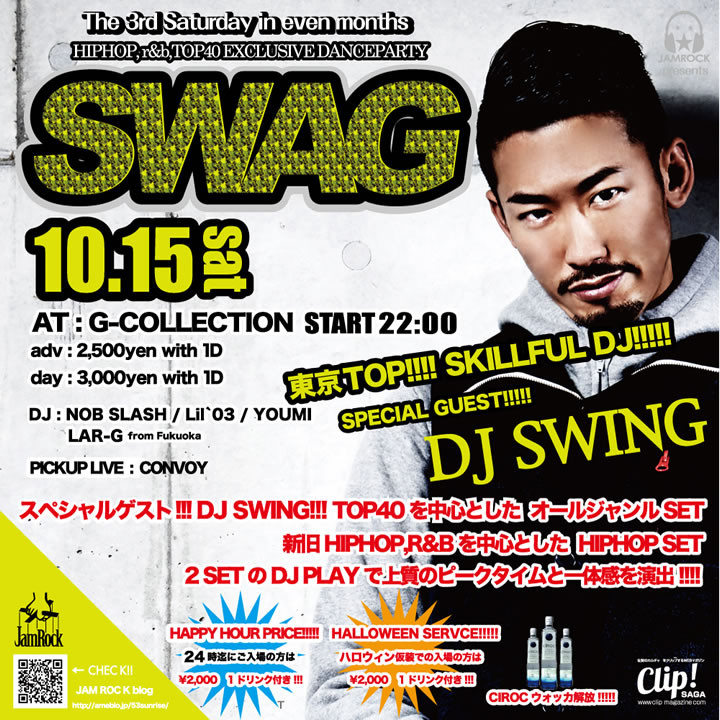 SWING x SWAG