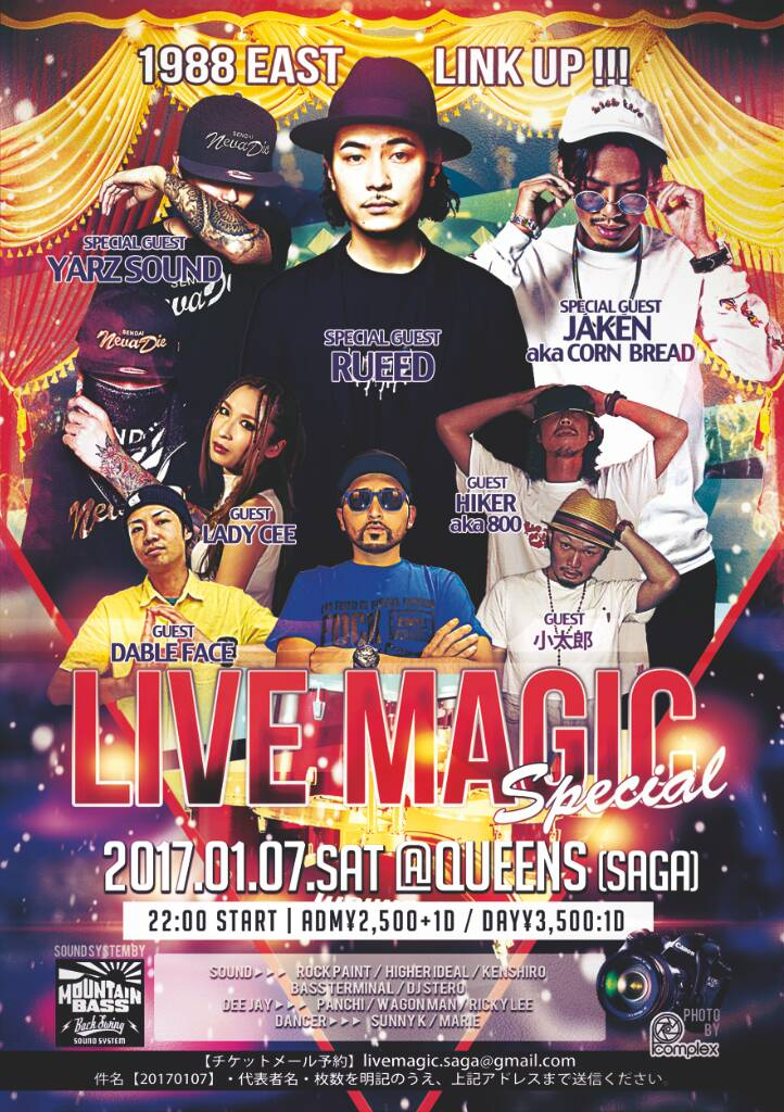 S.M.D.Ent.Presents LIVE MAGIC Special!! vol. 27 ~1988East link up~