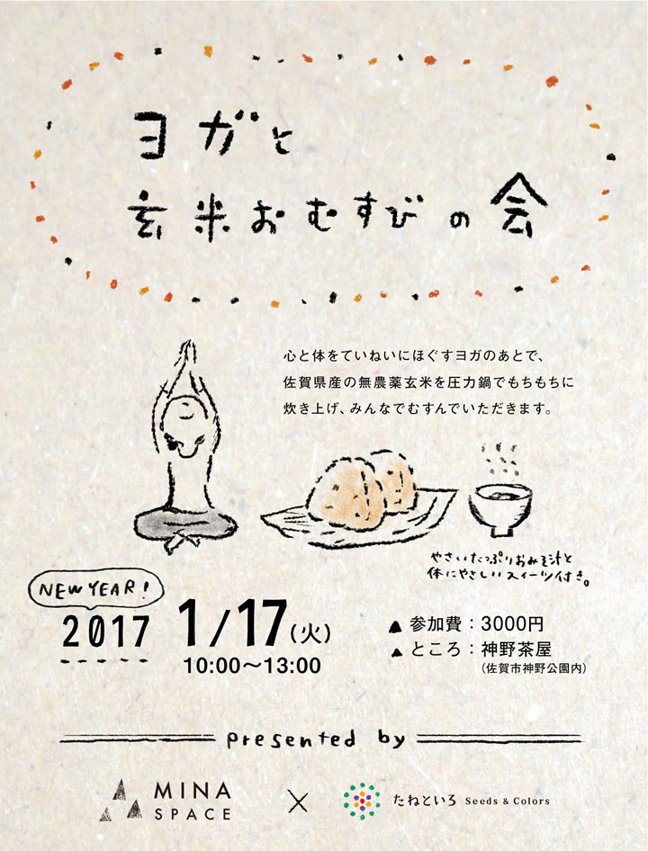 ヨガと玄米おむすびの会