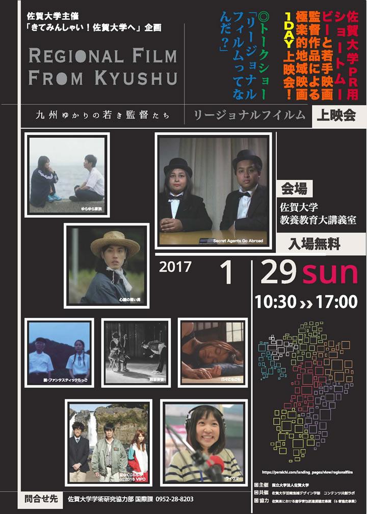 RGIONAL FILM FROM KYUSHU 九州ゆかりの若き監督たち