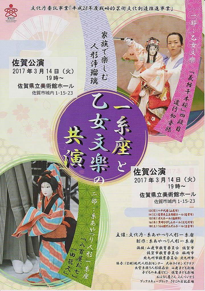 家族で楽しむ人形浄瑠璃 一糸座と乙女文楽の共演