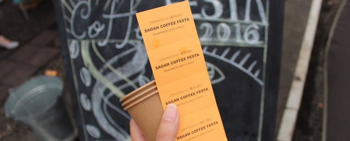 SAGAN COFFEE FESTA 2017