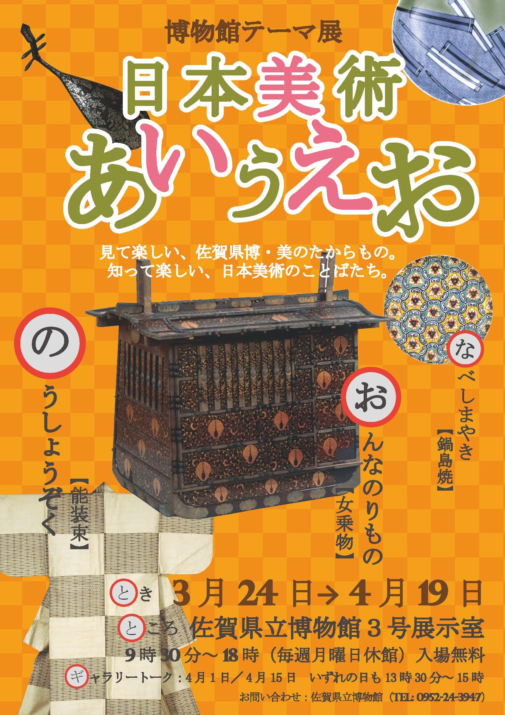 博物館テーマ展「日本美術あいうえお」