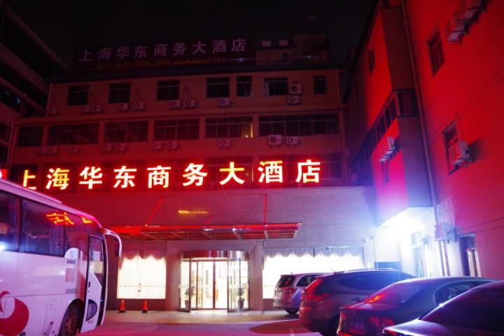 上海华东商务大酒店